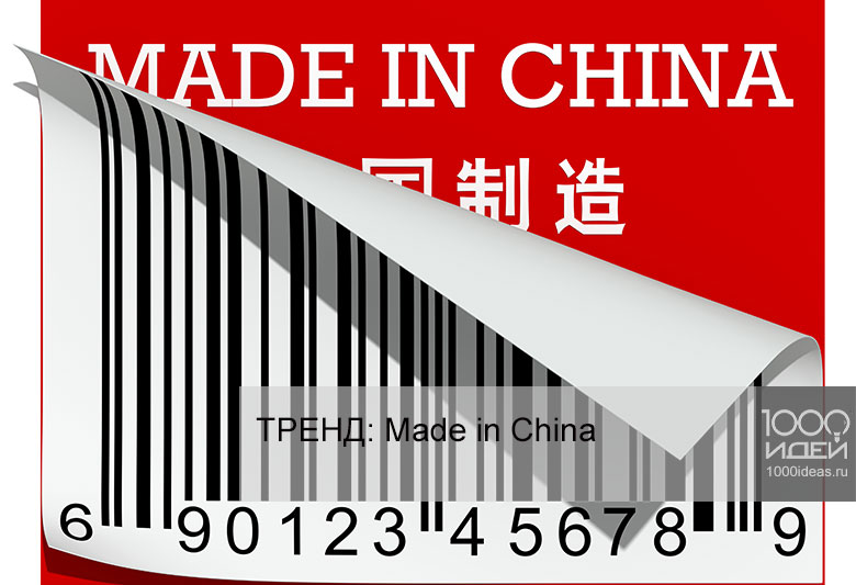 Тренд: made in China