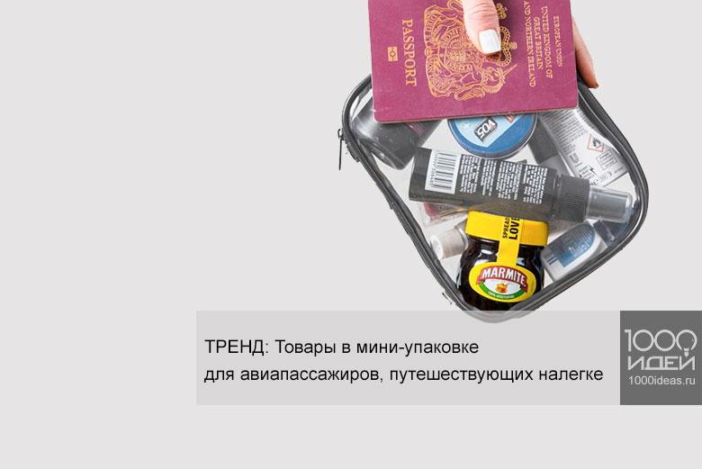 Тренд: Товары в мини-упаковке для авиапассажиров, путешествующих налегке