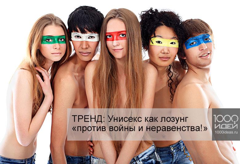 Тренд: Унисекс как лозунг «против войны и неравенства!»