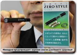 Бизнес идея № 1809. Сигареты без дыма для курения в общественных местах