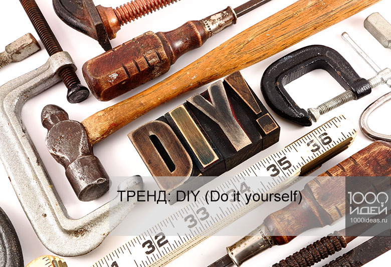 Тренд: DIY (Do it yourself)