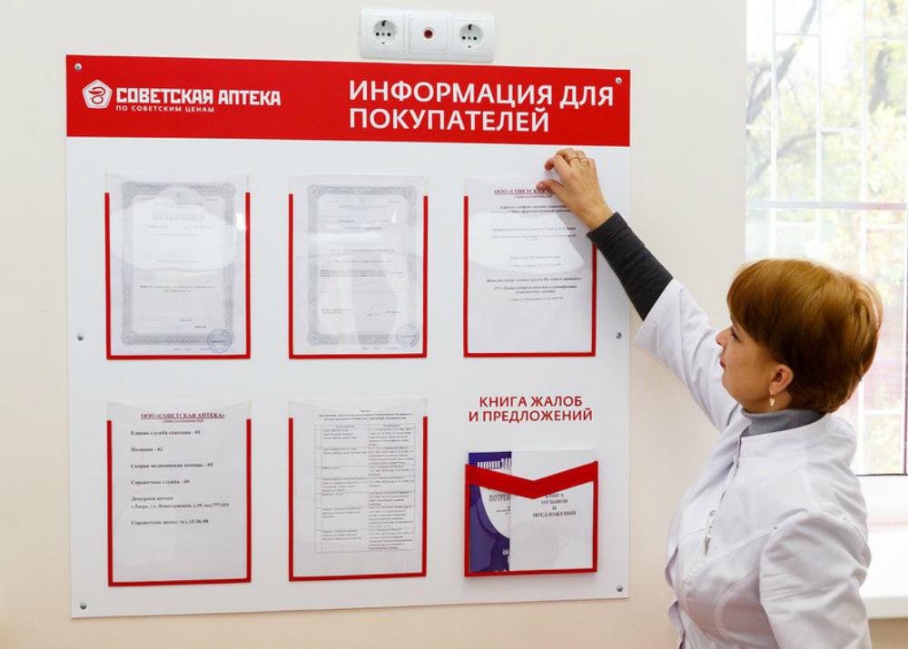 О договоре коммерческой концессии при открытии аптеки по франшизе