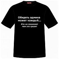 Креативные футболки с прикольной надписью 3c21b1dcbc221