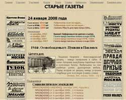 Идея интернет-проекта: старые газеты