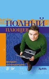Полный Плющев - самая важная книга об интернете