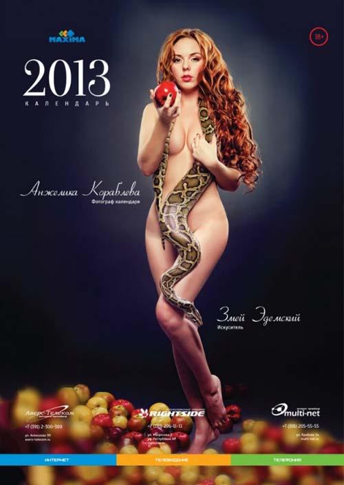 korporativnie-eroticheskie-kalendari