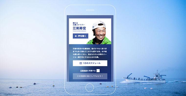 Маркетинговый ход. Идея №5993. Утренний звонок от японского рыбака
