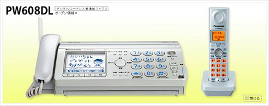 Компания Panasonic изобрела новый безбумажный факс, который позволяет принимать и посылать факсовые сообщения обходясь при этом без бумаги.