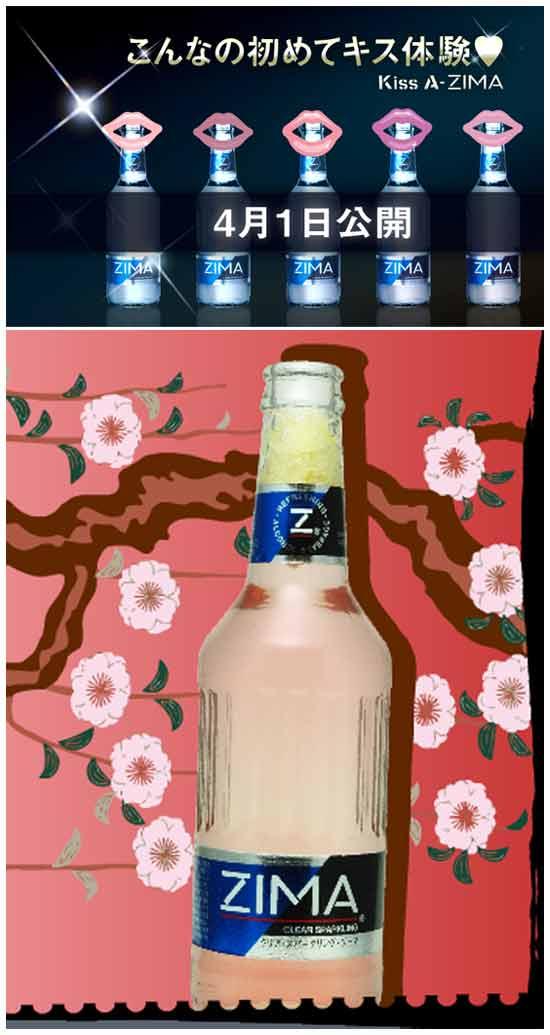 Алкогольный напиток со вкусом поцелуя