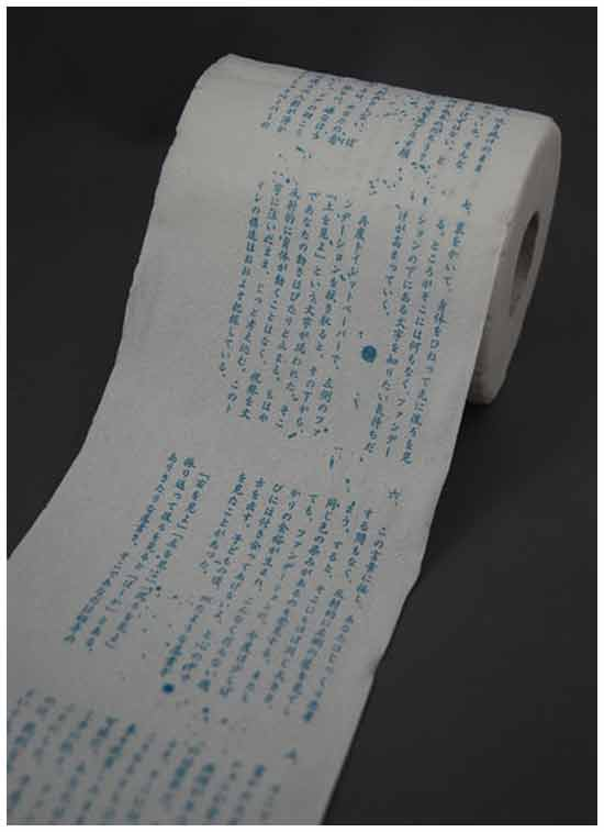 Туалетная бумага ужасов