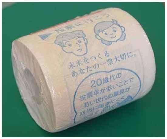 Туалетная бумаг, пропагандирующая выборы