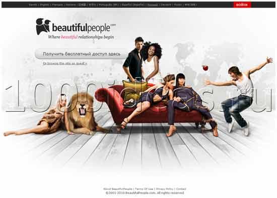 Сайт знакомств для красивых людей