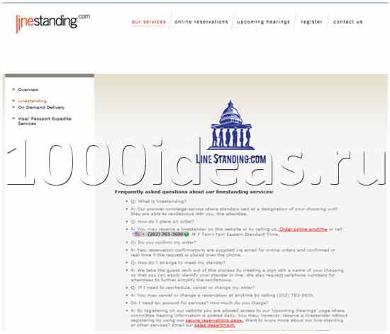 Консьерж-сервис, предлагающий услугу ожидания в очередях