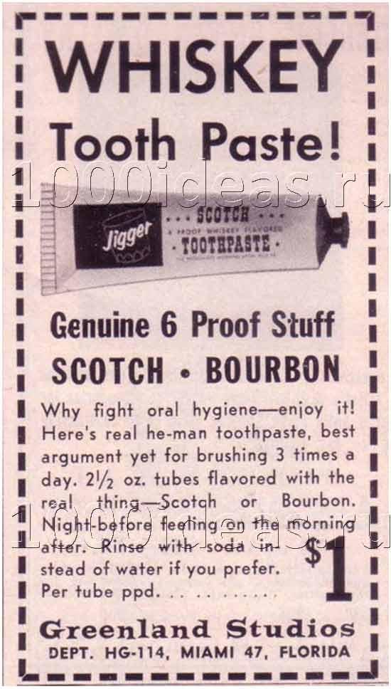 Зубная паста со вкусом алкоголя