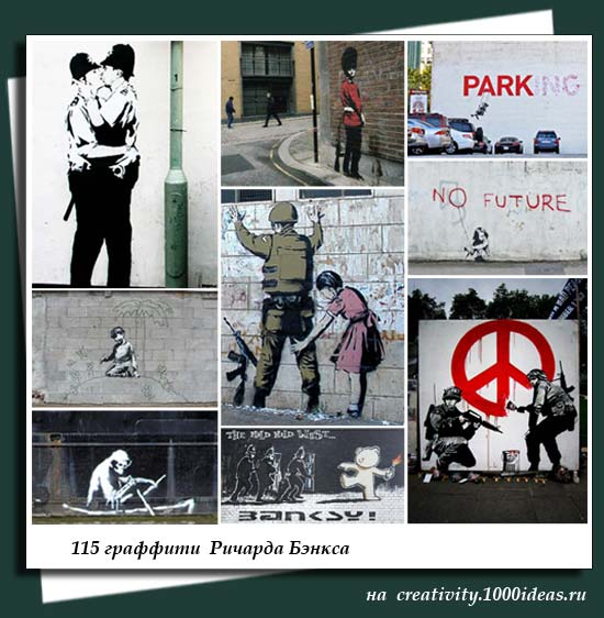115 граффити  Ричарда Бэнкса