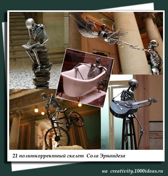 21 политкорректный скелет