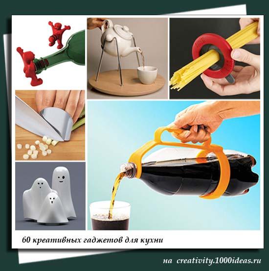60 креативных гаджетов для кухни