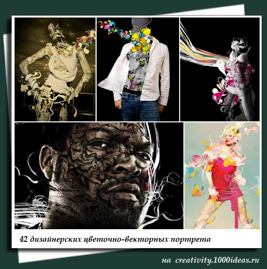 42 дизайнерских цветочно-векторных портрета