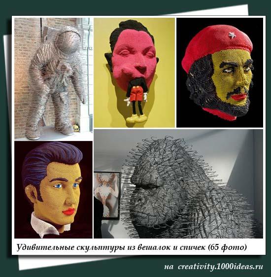 Удивительные скульптуры из вешалок и спичек (65 фото)
