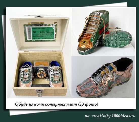 Обувь из компьютерных плат (23 фото)