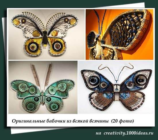 Оригинальные бабочки из всякой всячины  (20 фото)