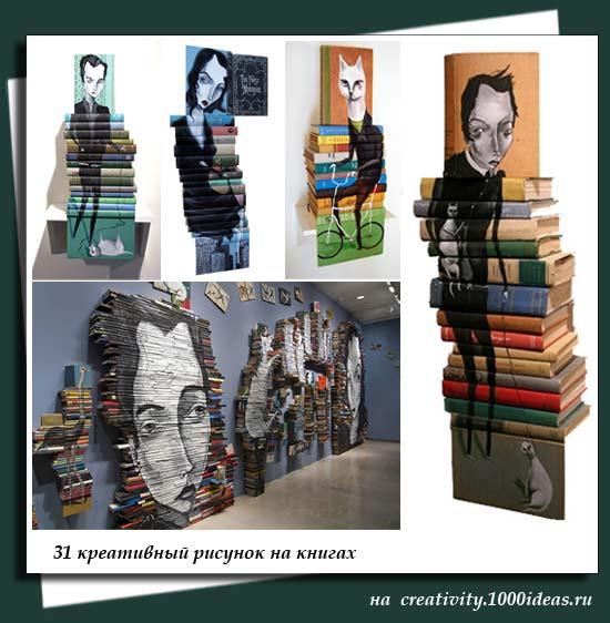 31 креативный рисунок на книгах