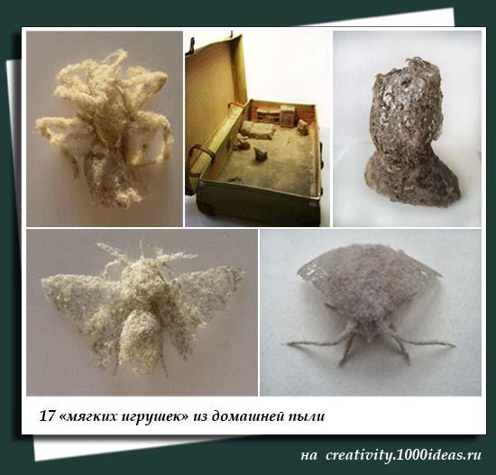 17 «мягких игрушек» из домашней пыли