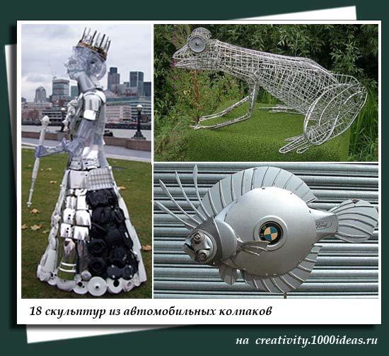 18 скульптур из автомобильных колпаков