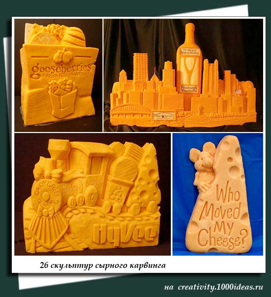 26 скульптур сырного карвинга