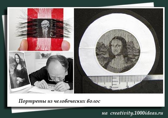 Портреты из человеческих волос
