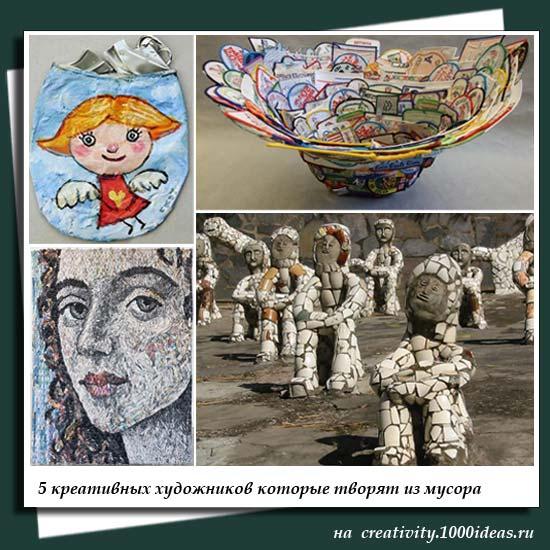 5 креативных художников которые творят из мусора