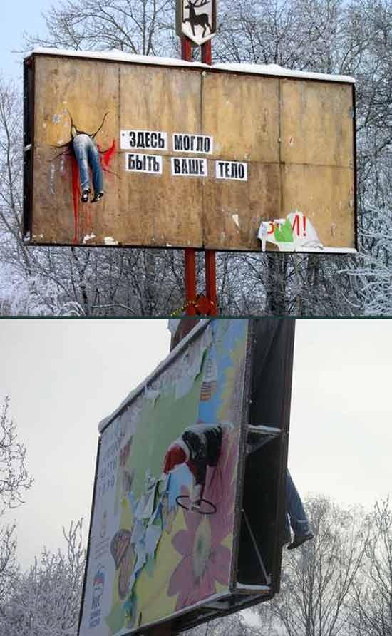 В Новгороде была размещена на придорожном стенде поистине шокирующая реклама, надпись которой гласила «Здесь могло быть ваше тело».