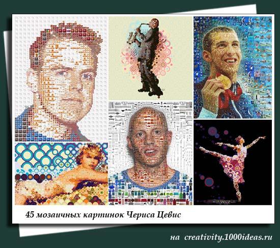 45 мозаичных картинок Чериса Цевис