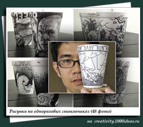 Рисунки на одноразовых стаканчиках (48 фото)
