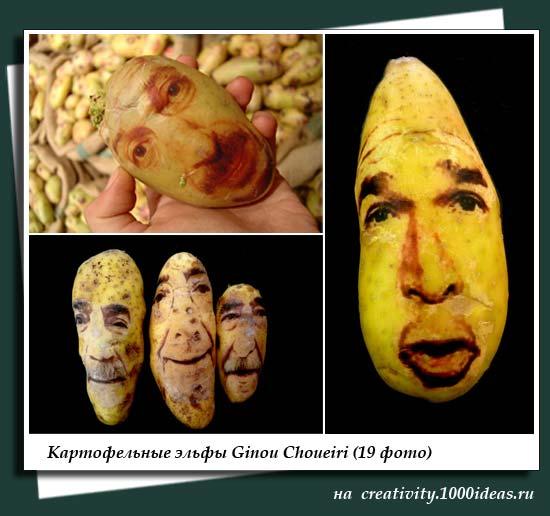 Картофельные эльфы Ginou Choueiri (19 фото)