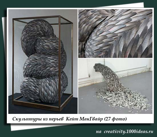 Скульптуры из перьев  Кейт МакГвайр (27 фото)