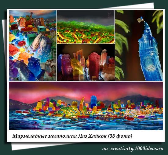 Мармеладные мегаполисы Лиз Хайкок (35 фото)