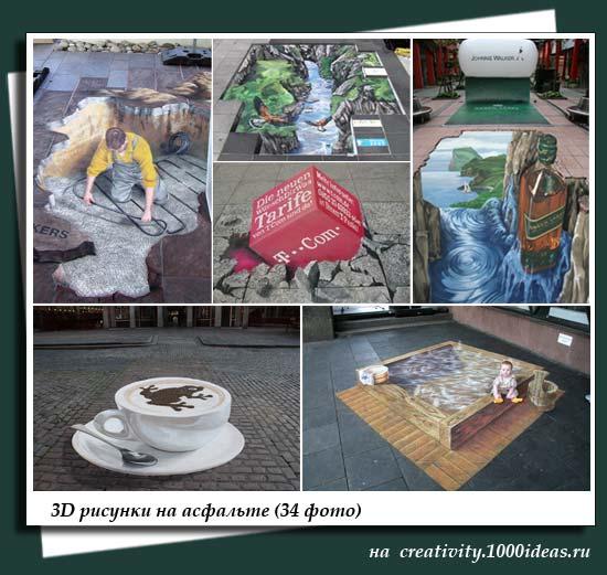 3D рисунки на асфальте (34 фото)