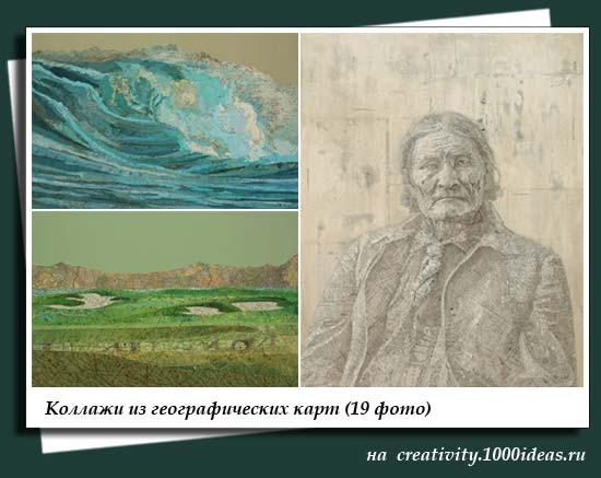 Коллажи из географических карт (19 фото)