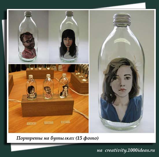 Портреты на бутылках (15 фото)
