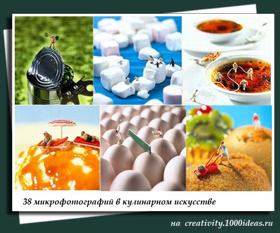 38 микрофотографий в кулинарном искусстве