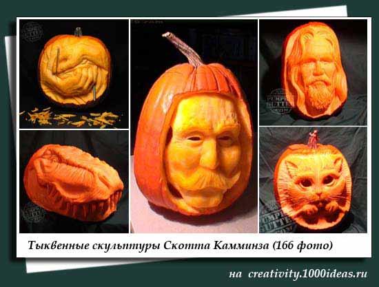 Тыквенные скульптуры Скотта Камминза (166 фото)