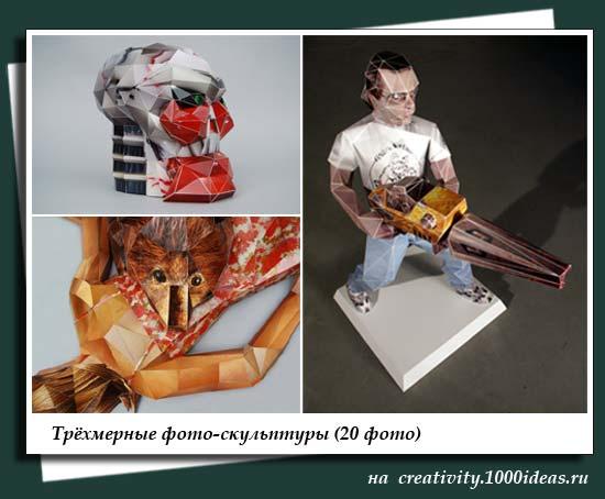 Трёхмерные фото-скульптуры (20 фото)
