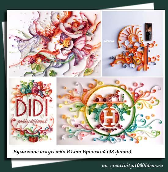 Бумажное искусство Юлии Бродской (48 фото)