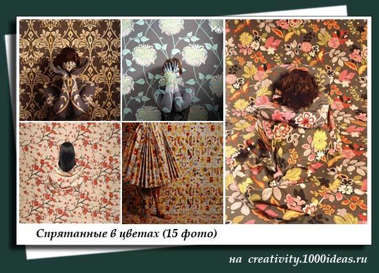 Спрятанные в цветах (15 фото)