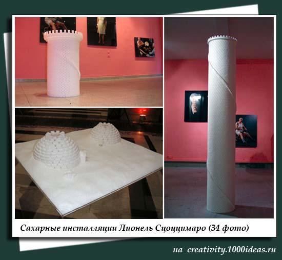Сахарные инсталляции Лионель Сцоццимаро (34 фото)