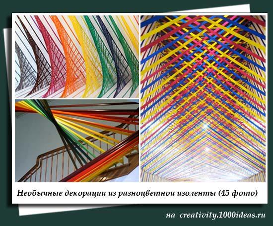 Необычные декорации из разноцветной изоленты (45 фото)