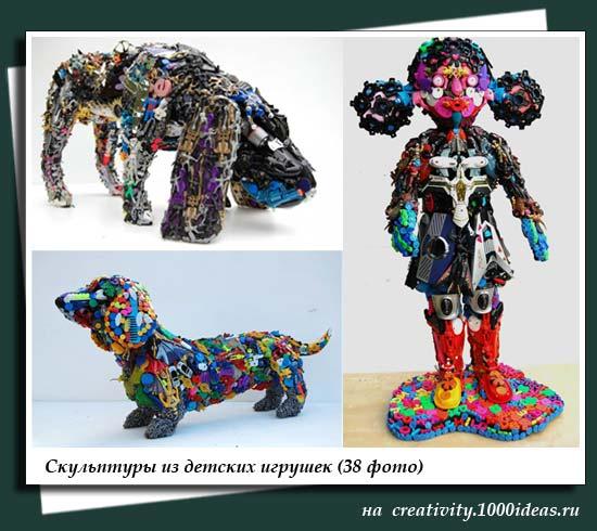 Скульптуры из детских игрушек (38 фото)