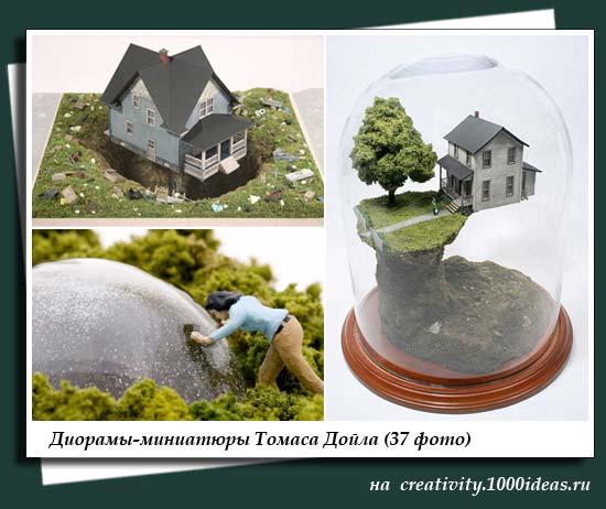 Диорамы-миниатюры Томаса Дойла (37 фото)