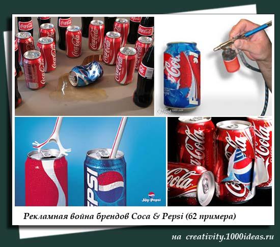 Рекламная война брендов Coca & Pepsi (62 примера)